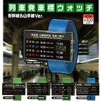 【送料無料】列車発車標ウォッチ 新幹線&山手線Ver. 全5種セット【クリックポスト出荷】