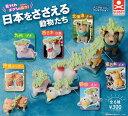 【送料無料】アニマルアトラクション 日本をささえる動物たち 全6種セット 【クリックポスト出荷】