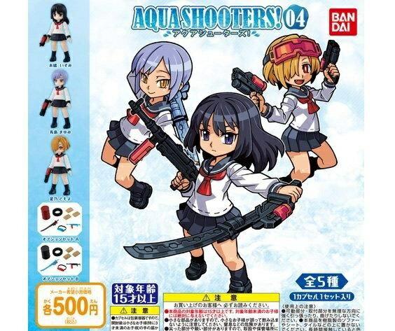 コレクション, フィギュア 04 AQUA SHOOTERS04 5