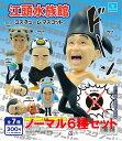 【送料無料】 江頭水族館 コスチュームマスコット ノーマル6種セット【クリックポスト出荷】