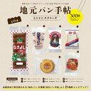 【送料無料】地元パン手帖 ミニミニスクイーズ 全6種セット【クリックポスト出荷】