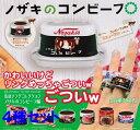 【送料無料】缶詰リングコレクショ...