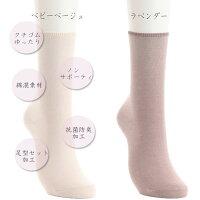 クチゴムリブ2P【2足組】しめつけない靴下です。/GH77212/