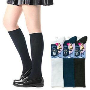 ジュニア 靴下 ATSUGI スクールタイム 38cm丈 LK70043 3足組 スクールソックス 白 黒 ハイソックス キッズ 中学生 高校生(00869)