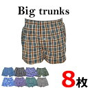 トランクス メンズ 下着 大きいサイズ おまかせ 8枚組 送料無料 大きいサイズ メンズ トランクス セット 福袋(01897)