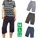 ステテコ メンズ 7分丈ステテコ 単品 送料無料 ズボン下 リラックスパンツ 部屋着 メンズ 通気性 吸汗 速乾 涼しい 夏用 7分丈パンツ メンズ(00857) 1