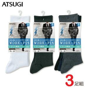 ソックス メンス ATSUGI WORK Fit さらり爽快 リブソックス GC70083 3足組 アツギ ソックス メンズ ソックス セット ビジネスソックス メンズ 紳士靴下(01313)