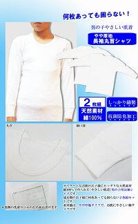 【男の子】2枚組長袖丸首シャツ(やや厚地)です♪子供下着/子ども下着/子供インナー/ジュニア下着/子供Tシャツ/子供ランニング/子供肌着/ランニング子供/スクール子供/()