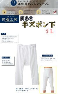 【長ズボン下】Mサイズ/メンズ快適工房