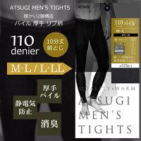 アツギ【メンズタイツ】パイルレギンスリブ柄110デニール(TM1571)
