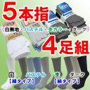 働くワーキング靴下!5本指!☆メール便対応OK(1セットまで可能)☆【5本指靴下】メンズ靴下/...