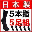 送料無料(ネコポスの場合)日本製/5本指靴下/五本指靴下/五本指ソックス/綿100%/消臭加工/水虫対策/5本指ソックス/5本指ソックス メンズ/5本指ソックス 綿/靴下メンズ/メンズ靴下/くつした送料無料/(00128)