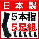 解決!男のクサい足!信頼の証「日本製」5本指靴下の5足組!!☆レビューを書いたら!送料無料...