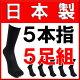 解決!男のクサい足!信頼の証「日本製」5本指靴下の5足組!!☆レ...