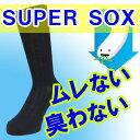 ★メール便対応OK(4足まで)★スーパーソックス(リンクスス...