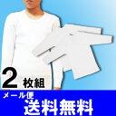 【男の子】2枚組長袖丸首シャツ(やや厚地)です♪子供下着/子ども下着/子供インナー/ジュニア下着/子供Tシャツ/子供ランニング/子供 肌着/ランニング 子供/スクール 子供/(01038)