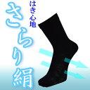 (メール便の場合、送料無料)「絹」日本製シルク5本指ソックス2足組がメール便送料無料です。/メンズ ビジネスソックス/男靴下/靴下メンズ/ソックスメンズ/くつした/靴下 クルー/ソックス メンズ/くつした送料無料/靴下 父の日/(01052)