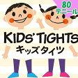 【TC6080】KIDS' TIGHTS キッズタイツ 80デニール/アツギ キッズタイツ/タイツ 子供/子供 タイツ/子供用 タイツ/スクール用/学校 タイツ/タイツ 子供/スクールタイツ/タイツ子ども/子どもタイツ/子供ドレス用/発表会/結婚式/フォーマル/子供カラータイツ/(01198)