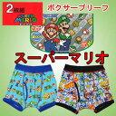 スーパーマリオ2枚組ボクサーブリーフです。(2枚組ボクサーブリーフおまかせアソート販売です♪)/子供ブリーフ/ブリーフ子供/下着子供/ブリーフ子供/キャラクター下着/下着キャラクター/子供パンツ/スーパーマリオ下着/スーパーマリオ/(01335)
