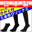 日本製メンズ5本指ソックスかかと付きです。/5本指靴下/五本指ソックス メンズ/五本指 ハイソックス/五本指ソックス あったか/五本指靴下 メンズ/五本指 スニーカーソックス/靴下メンズ/メンズ靴下/5本指靴下 メンズ/5本指ソックス メンズ/冷え取り靴下/(00473)