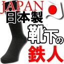 靴下 ソックス メンズ 日本製4足組クルー丈ソックス 靴下の鉄人 メン...