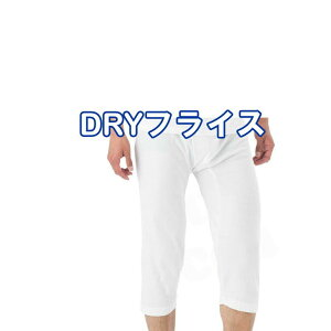 2枚組 セット ロングパンツ 13-034 メンズ インナー 肌着 アンダーウェアー ロンパン ズボン下 ももひき 股引き ステテコ 夏 ドライ(01620)