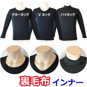 メンズ インナー 裏毛布インナー 長袖 冬 超濃厚起毛素材 防寒 あったか 裏起毛 紳士用 黒(01812)