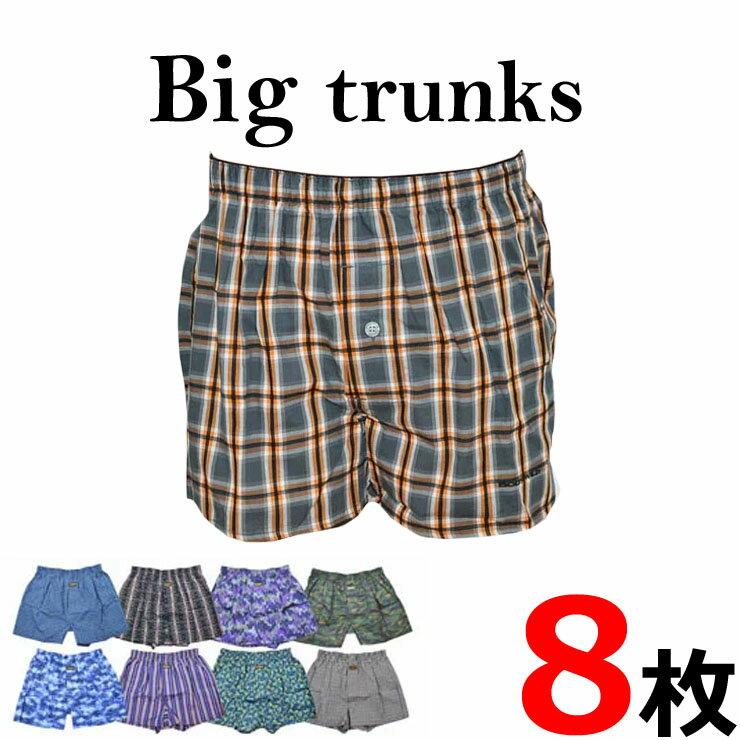 大きいサイズ【8枚トランクス/】トランクス 大きいサイズ/大きいサイズ メンズ トランクス/トランクス セット/トランクス メンズ 下着/トランクス /トランクス6L/トランクス7L/トランクス8L/(01897)