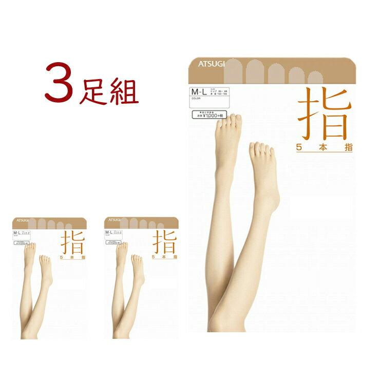ASTIGU日本製アツギの5本指ストッキングが3足組メール便ですよ♪/【指】FP1050/パンスト/パンスト美脚/パンスト脚/パンスト/アツギ ストッキング/ストッキング/ストッキング 夏/ストッキング アツギ/ストッキング 五本指/(00784)