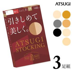 ストッキング ATSUGI STOCKING 引きしめて美しく。 FP9013P 3足組 atsugi アツギ ストッキング 伝線しにくい ストッキング まとめ買い パンスト 撥水加工 uv加工 静電気防止 丈夫(03687)