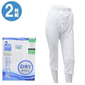 メンズ DRYメッシュ 吸汗速乾 ロンパン 13-054 2枚組 送料無料 ドライ dry ズボン下 ハーフ ひざ下丈 紳士 メンズ 下着 フライス メッシュ 涼しい 夏(03839)