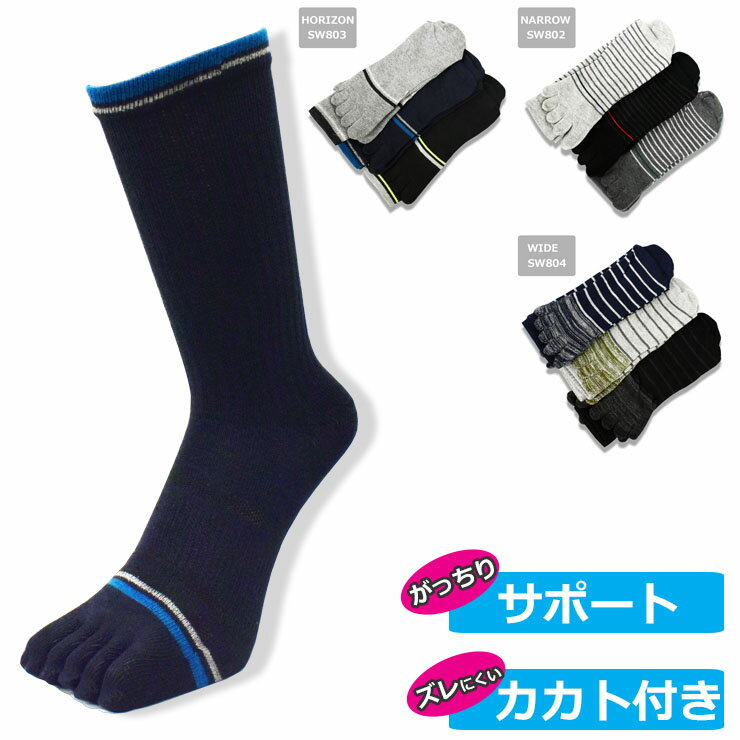 3足組 5本指ソックス メンズ 破壊力 5本指靴下 おしゃれ クルー丈 綿 送料無料 (03831)