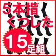 15足組5本指(日本製)くつした送料無料♪お試ししたい方は、5足組をご利用ください!/5本指靴下/5本指ソックス/五本指ソックス/綿100%/消臭加工/水虫予防/水虫対策/ブラック/(00769)