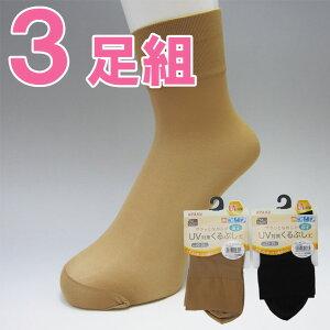 アツギ(日本製)のひざ下ストッキングが3足組でメール便送料無料です。クチゴムがゆったりで履...
