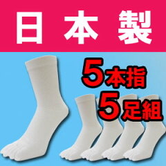 (メール便の場合、送料無料)日本製の5本指靴下白5足組です♪/五本指靴下/五本指ソックス/綿100%/消臭加工/水虫対策/5本指ソックス/5本指ソックス メンズ/5本指ソックス 綿/靴下綿100/くつした送料無料/(00909)