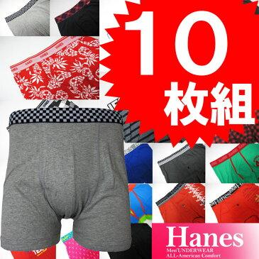 数量限定10枚組Hanes(ヘインズ)パンツが在庫処分、激安価格で送料無料です/布帛トランクス/ボクサーパンツ/ニットトランクス/ボクサーメンズ/メンズパンツ/メンズトランクス/下着メンズ/(00891)
