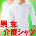 ☆メール便対応OK(1枚まで可能)☆ワンタッチ肌着7分袖前開きシャツ/介護シャツ/婦人/紳士/介護用シャツ/メンズ/レディース/介護/ケア/介護用品/肌着/下着/介護パジャマ/介護肌着/綿100%/介護下着/メール便/(00123)