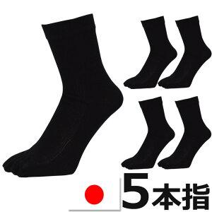 靴下 ソックス メンズ 5足セット 5本指 五本指 国産 日本製 送料無料(ネコポスの場合)五本指靴下 五本指ソックス 靴下 メンズ セット 消臭加工 水虫対策 5本指ソックス 5本指ソックス メンズ 5本指ソックス 綿 靴下メンズ メンズ靴下 くつした送料無料/(00128)