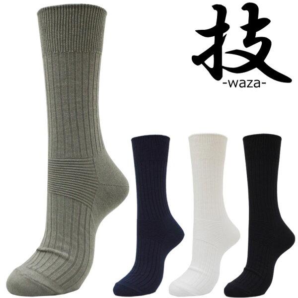 靴下ソックスメンズ「技」日本製2足組リブ編みソックスがメール便です。メンズビジネスソックス男靴下靴下メンズソックスメンズくつした