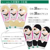 OKAMOTO脱げないココピタシームレスフットカバー(3足組)