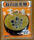 谷川岳名物・もつ煮(400g)国産豚肉使用! 1