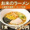 お米のラーメン(日持ちタイプ、スープ付)