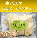 【小林生麺】タリアテッレ(1食入り)
