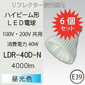 LED電球 業務用「LDR-40DN」 E39 リフレクター 投光器用 LEDランプ レフ型 200V 昼光色 防水 ビームランプ型 バイス レフランプ スポットライト 看板照明