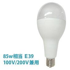 LED電球日本グローバル照明大型FLDA40-NE26蛍光灯85W相当昼光色100V200V兼用作業灯工場倉庫広配光