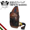 正規品GIACOMOVALENTINIジャコモ・ヴァレンティーニ3CYMPERVIO-G401300103ボディバッグ