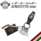 【オロビアンコ正規品】オロビアンコ Orobianco APROTUTTO-H 01 アポロトゥト 017801 レザー キーホルダー ブラック DOLLARO-SOFT-NERO-99