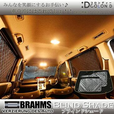 【送料無料!】BRAHMS ブラインドシェード スズキ エブリィバン [DA62V] 『フルセット』