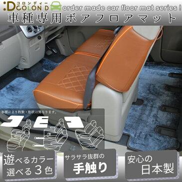 トヨタ シエンタ NCP81/85 短毛ボアフロアマット フロント+リア 1台分