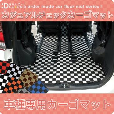 ホンダ ステップワゴン RG1/2/3/4 カジュアルチェック ラゲッジマット 荷台用【05P010ct16】